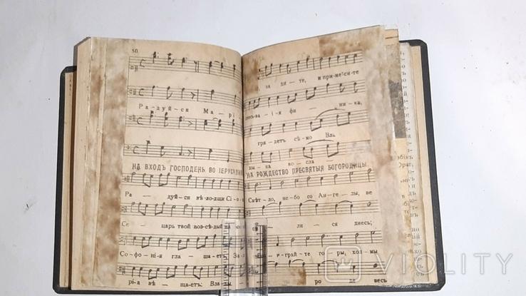 Сборник церковных песен. Песни, переведённые на ноты из богогласника., фото №4