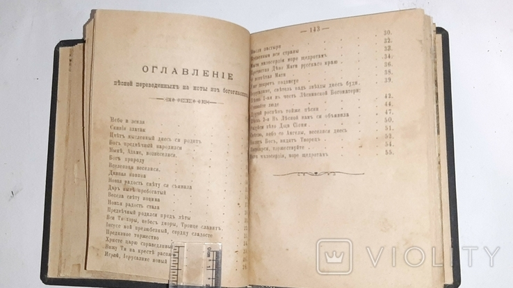 Сборник церковных песен. Песни, переведённые на ноты из богогласника., фото №6