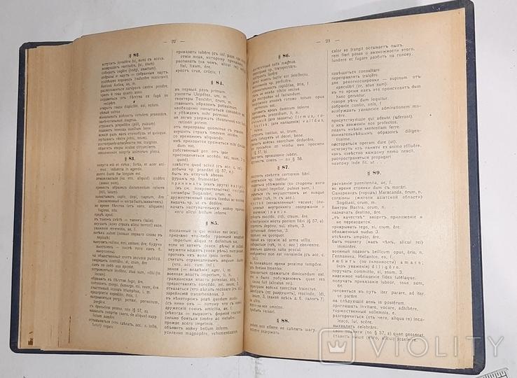 """""""Практика латинского синтаксиса"""" П. Виноградов. 1913 год, фото №3"""