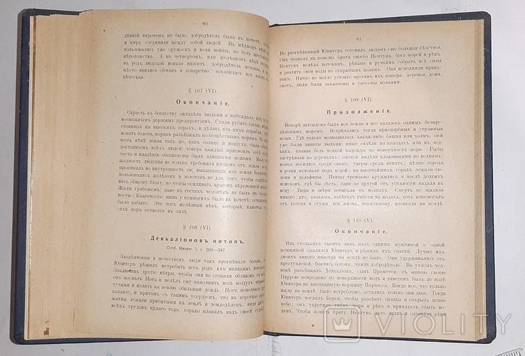 """""""Практика латинского синтаксиса"""" П. Виноградов. 1913 год, фото №4"""