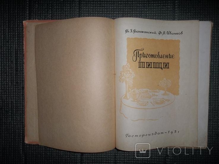 Приготовление пищи.1951 год., фото №4