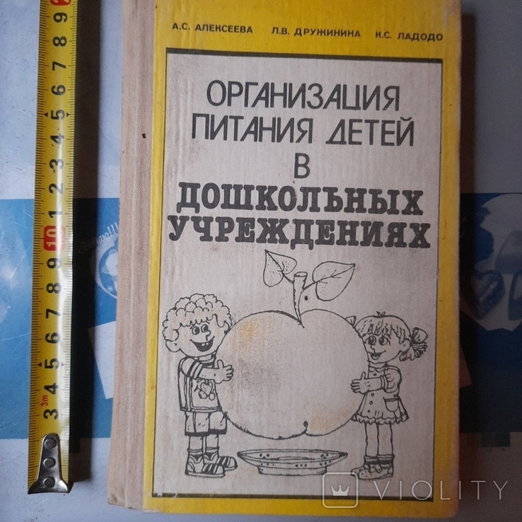 Организация питания детей в дошкольных учреждениях 1990р., фото №2
