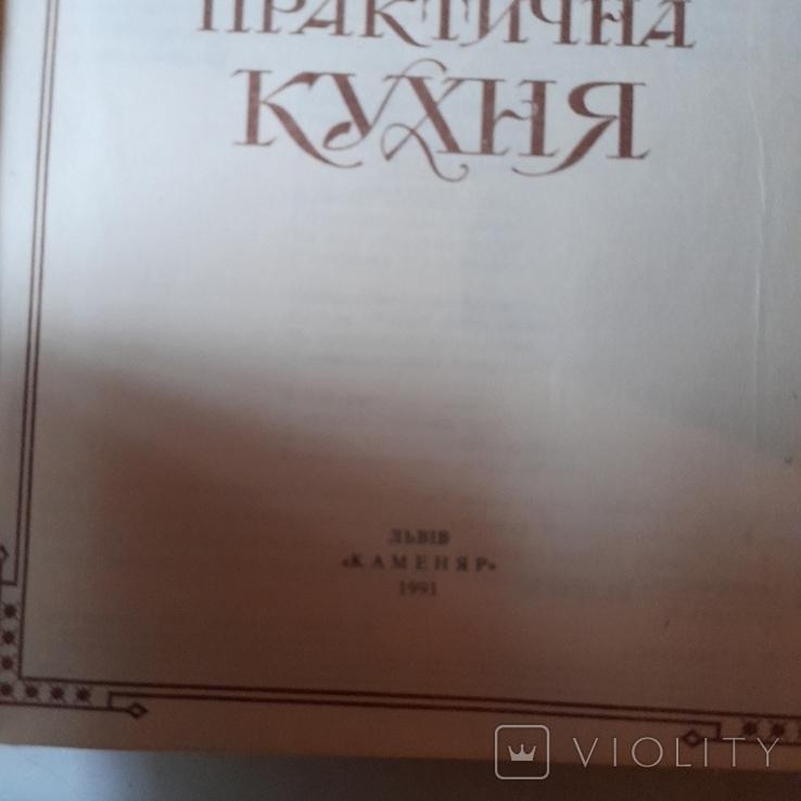 """Ольга Франко """"Практична кухня"""" 1991р., фото №3"""