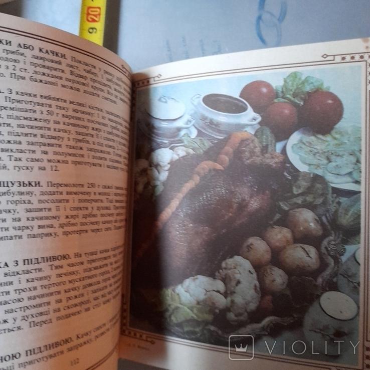 """Ольга Франко """"Практична кухня"""" 1991р., фото №4"""