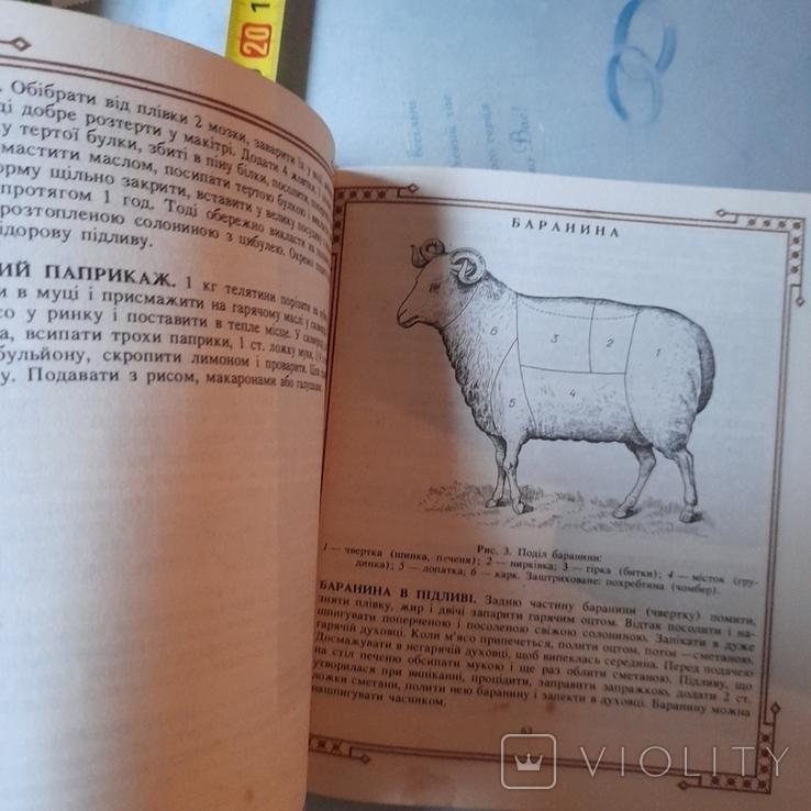 """Ольга Франко """"Практична кухня"""" 1991р., фото №5"""