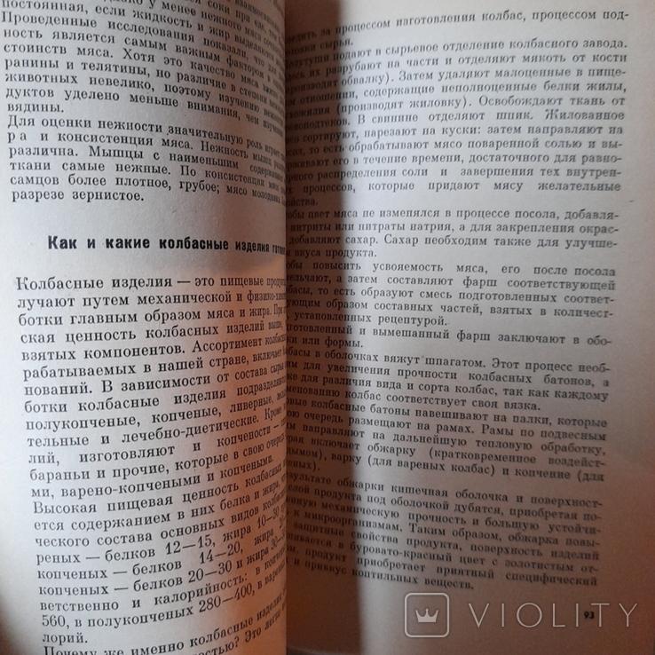 Тайны продуктов питания 1972р., фото №5