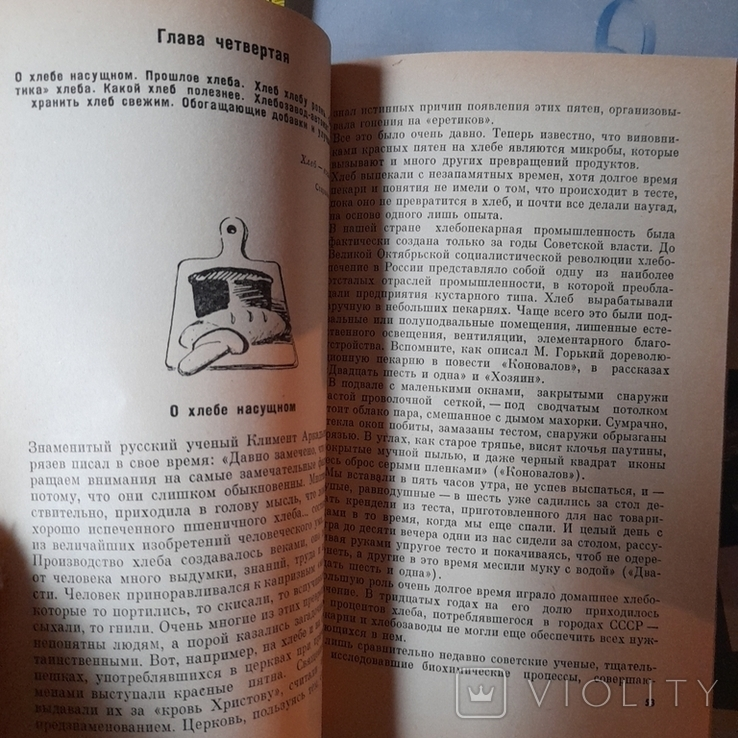 Тайны продуктов питания 1972р., фото №6