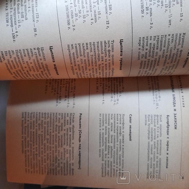 Блюда иностранной кухни 1972р., фото №4