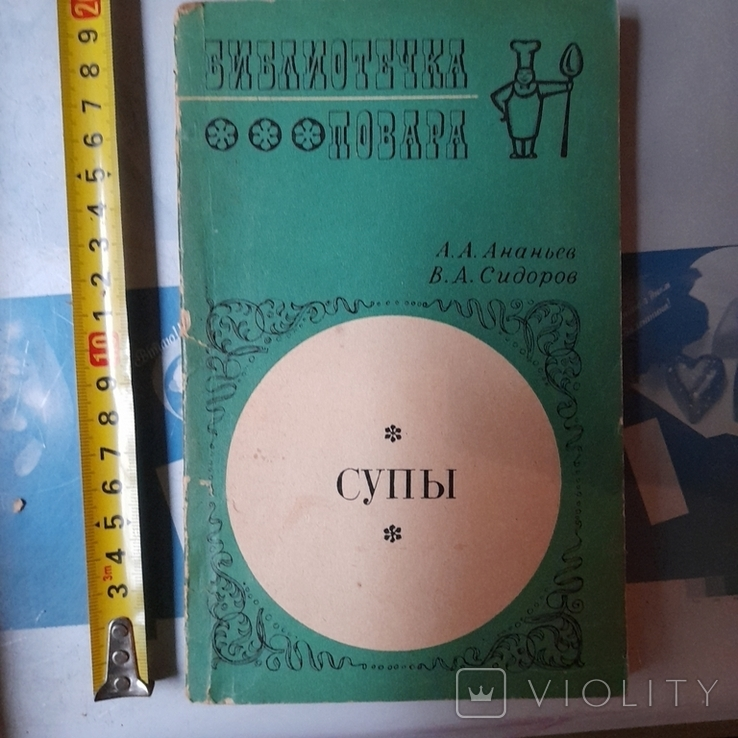 "Ананьев ""Супы"" 1971р., фото №2"