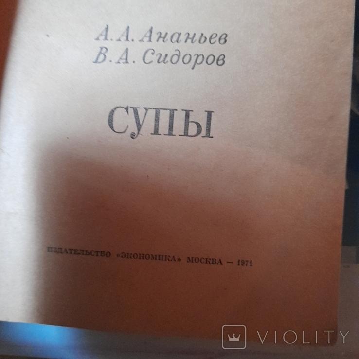 "Ананьев ""Супы"" 1971р., фото №3"