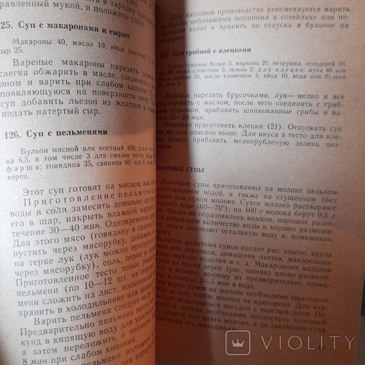 "Ананьев ""Супы"" 1971р., фото №4"