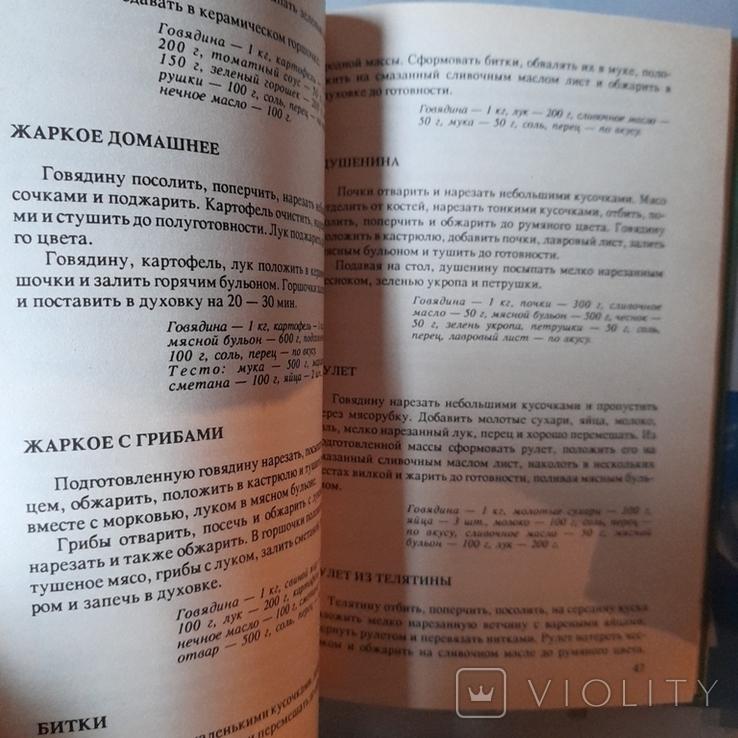 Украинские народные блюда 1992р., фото №7
