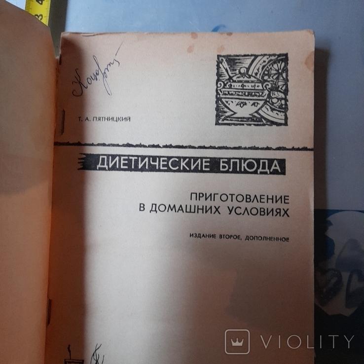 Диетические блюда 1977р., фото №4