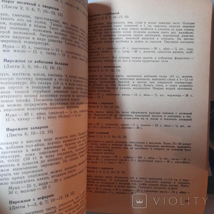 Диетические блюда 1977р., фото №5