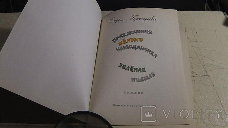 Приключения жёлтого чемоданчика. Зелёная пилюля. С. Прокофьева, фото №3
