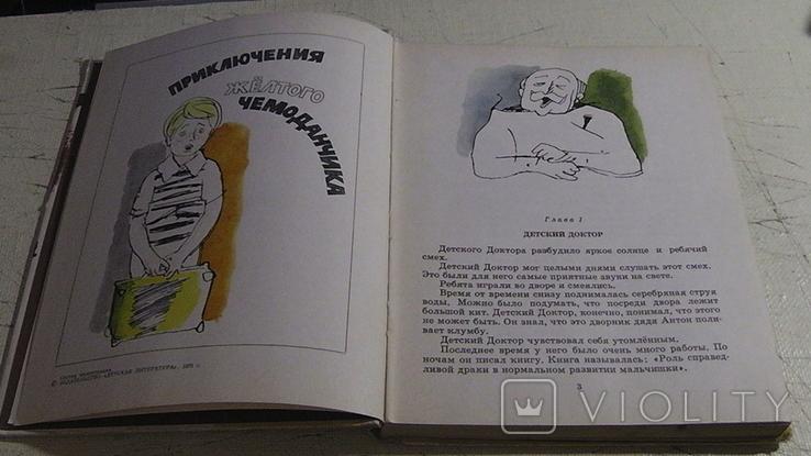 Приключения жёлтого чемоданчика. Зелёная пилюля. С. Прокофьева, фото №4