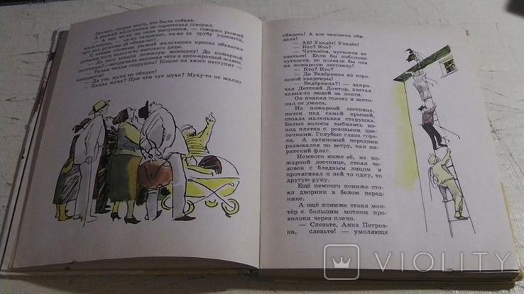 Приключения жёлтого чемоданчика. Зелёная пилюля. С. Прокофьева, фото №6