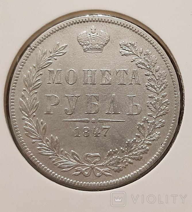 Рубль 1847 mw