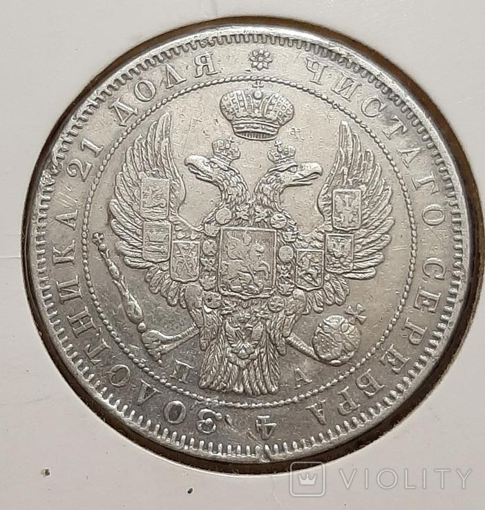 Рубль 1846