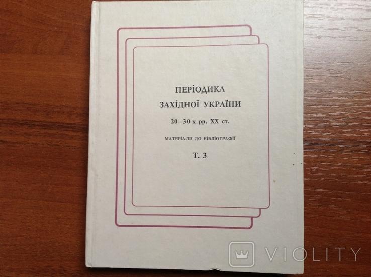 Періодика Західної України 20-30-х рр. 20 ст. Бібліографія. Том 3, фото №2