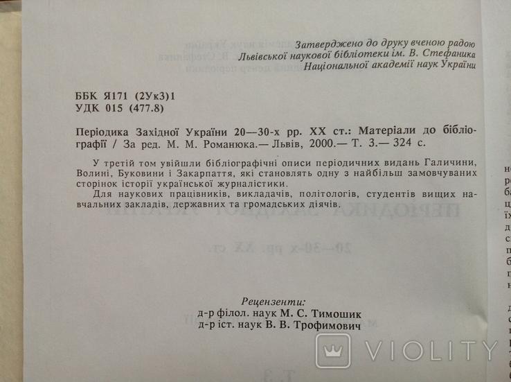 Періодика Західної України 20-30-х рр. 20 ст. Бібліографія. Том 3, фото №5