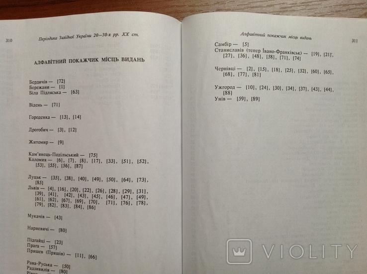 Періодика Західної України 20-30-х рр. 20 ст. Бібліографія. Том 3, фото №7