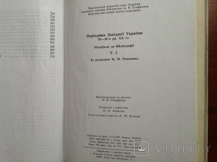 Періодика Західної України 20-30-х рр. 20 ст. Бібліографія. Том 3, фото №10