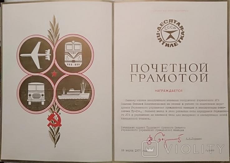 КИЕВ.Гражданская авиация.Почётная грамота.Подпись А.М.Горяшко., фото №3