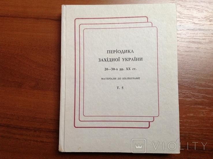 Періодика Західної України 20-30-х рр. 20 ст. Бібліографія. Том 5, фото №2