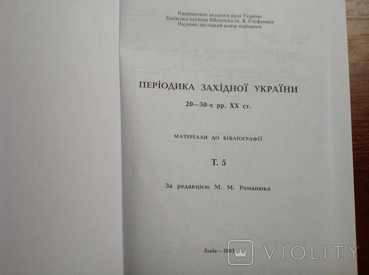 Періодика Західної України 20-30-х рр. 20 ст. Бібліографія. Том 5, фото №4