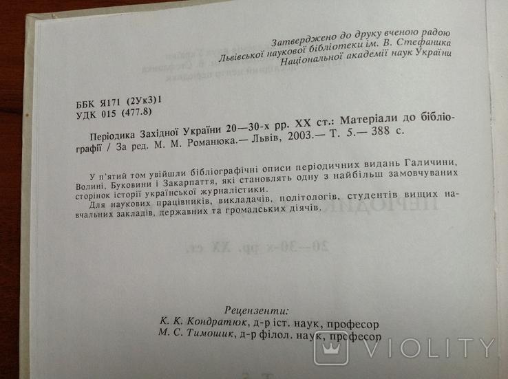 Періодика Західної України 20-30-х рр. 20 ст. Бібліографія. Том 5, фото №5