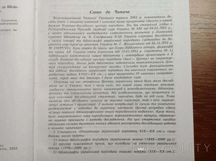 Періодика Західної України 20-30-х рр. 20 ст. Бібліографія. Том 5, фото №6