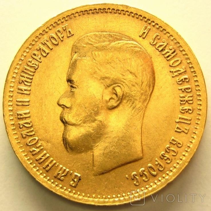 10 рублей 1900 г.  Переходный портрет