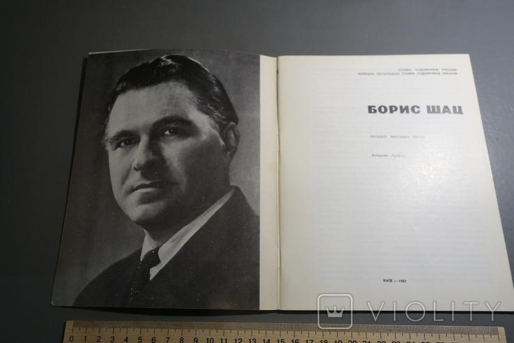 Борис Шац Каталог 1987, фото №3