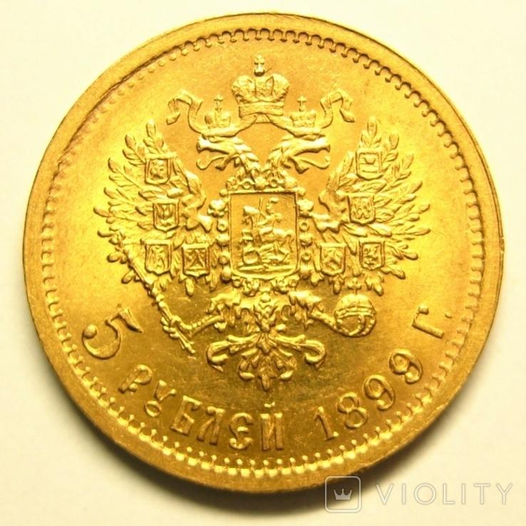 5 рублей 1899 г.