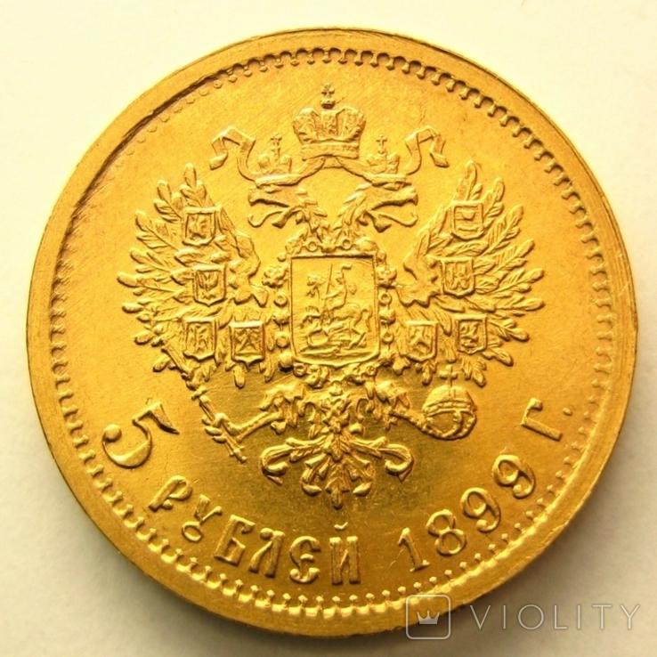 5 рублей 1899 г., фото №5
