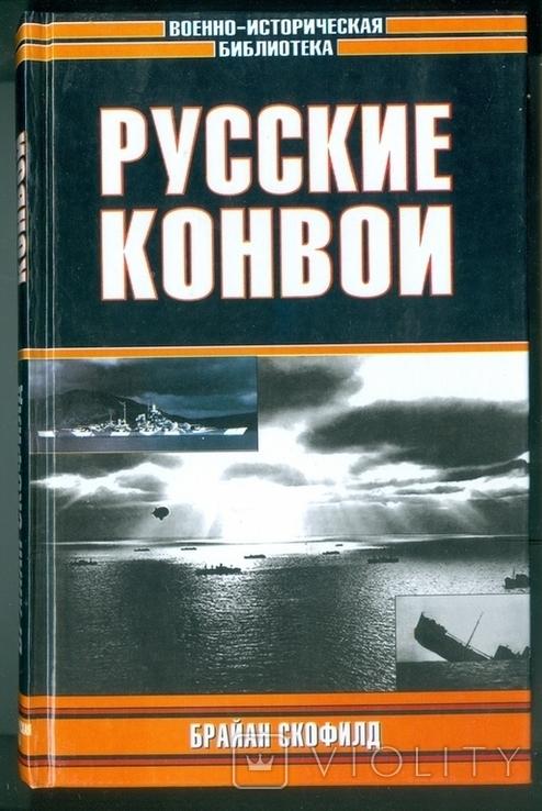 Русские конвои, фото №2