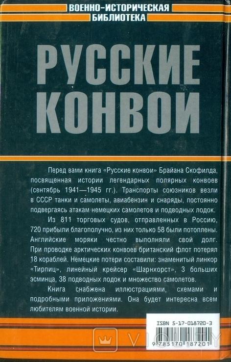 Русские конвои, фото №3
