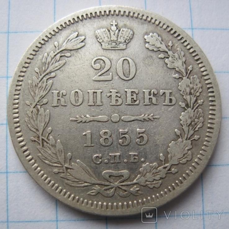 20 копійок 1855 н і