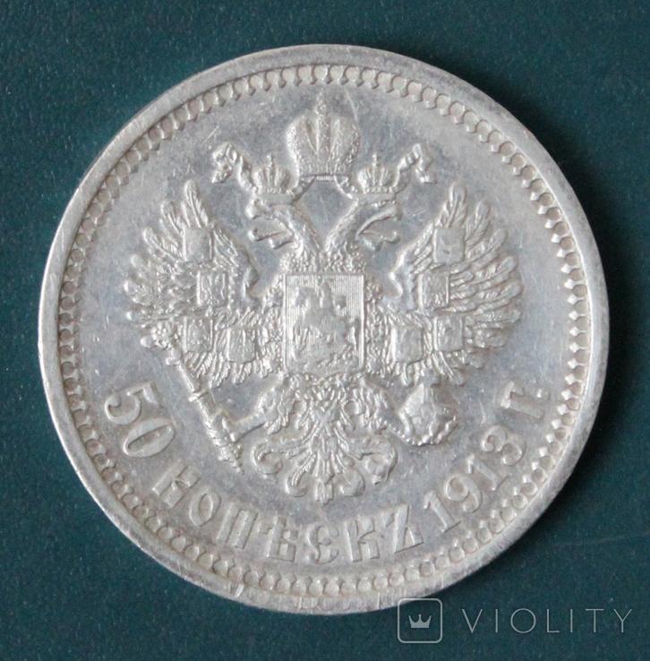 50 копеек 1913(ВС), фото №2