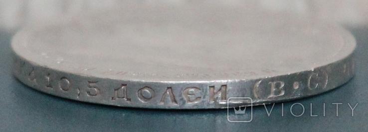50 копеек 1913(ВС), фото №6
