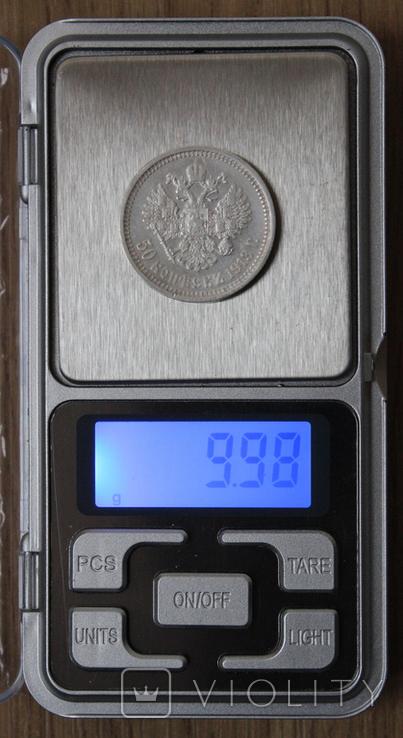 50 копеек 1913(ВС), фото №7