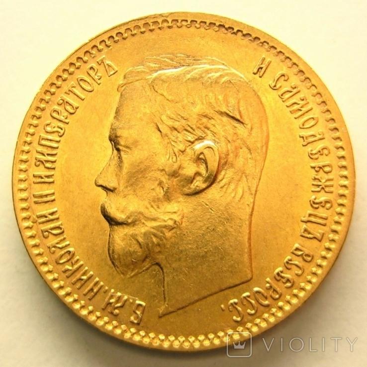 5 рублей 1901 г. АР