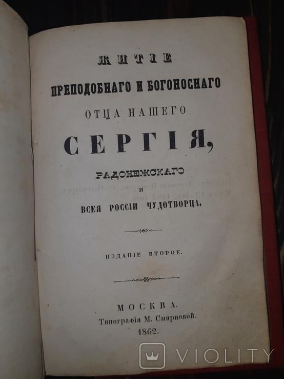 1862 Житие преподобного и богоносного Сергея Радонежского