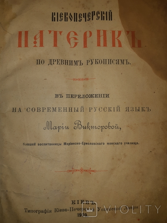 1909 Киевопечерский патерик по древним рукописям