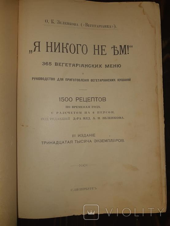 1909 - 365 Вегетарианских меню. Я никого не ем, фото №2
