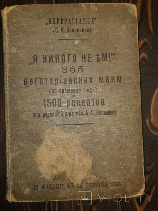 1909 - 365 Вегетарианских меню. Я никого не ем, фото №4