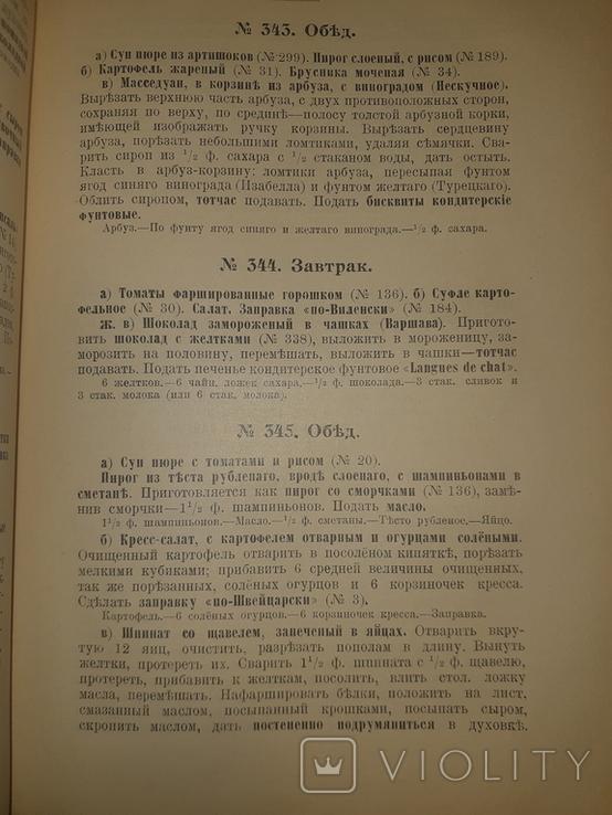 1909 - 365 Вегетарианских меню. Я никого не ем, фото №5
