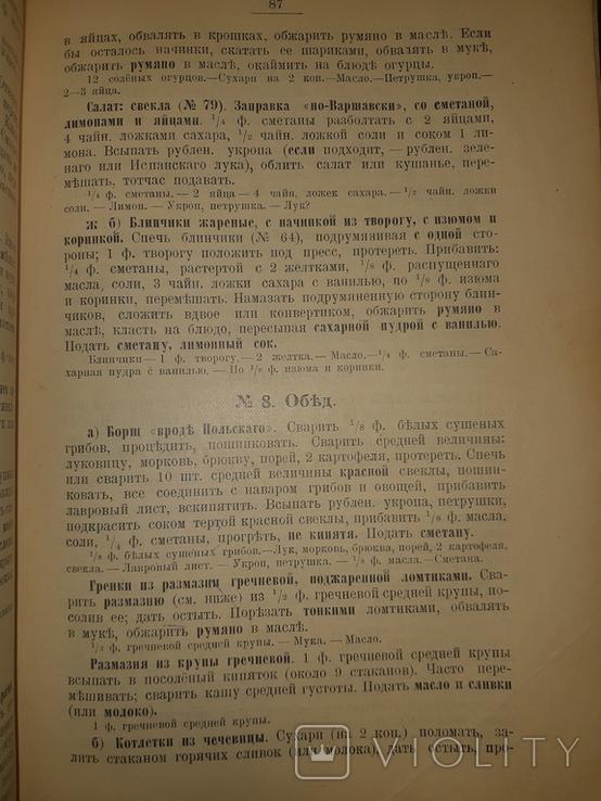 1909 - 365 Вегетарианских меню. Я никого не ем, фото №7