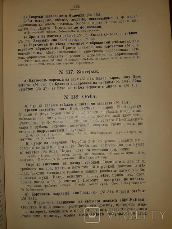 1909 - 365 Вегетарианских меню. Я никого не ем, фото №10